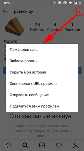 zakrit-profil-v-insta.png
