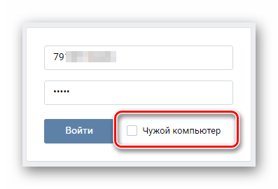Funktsiya-chuzhoy-kompyuter-vo-VKontakte.png