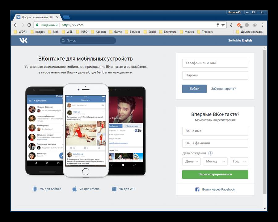Vkontakte-cherez-brauzer-Hrom.png