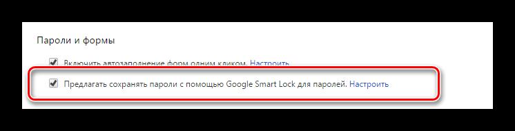 Aktivatsiya-sistemyi-sohraneniya-paroley-v-brauzere-Hrom.png
