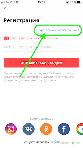 zaregistrirovatsya-po-email-min.png