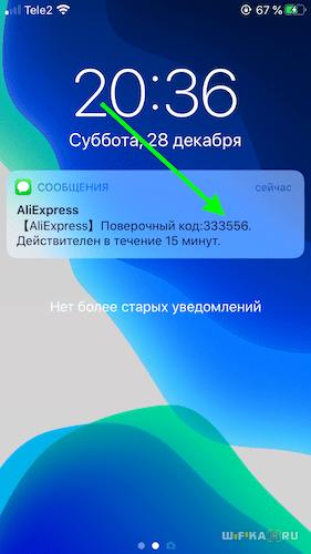 sms-podtverzhdenie-registratsii-na-aliexpress-min.png