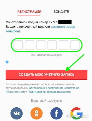 podtverzhdenie-sms-aliexpress-min.png