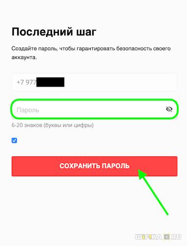 registratsiya-parol-aliexpress-min.png