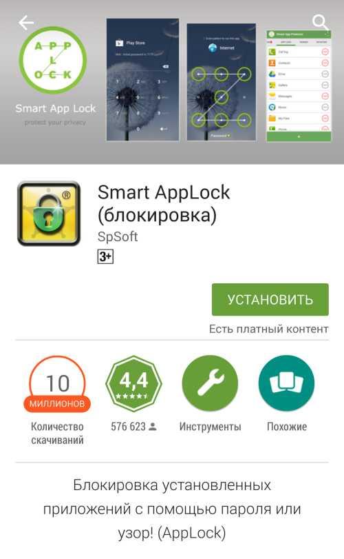kak-androide-zaparolit-012F43B.jpg