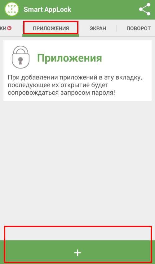 kak-androide-zaparolit-9D1EC96.jpg