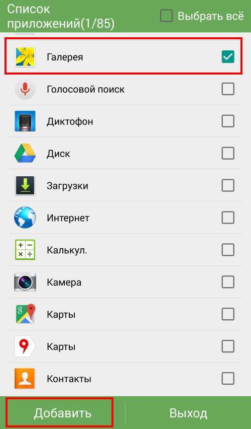 kak-androide-zaparolit-9DCD.jpg