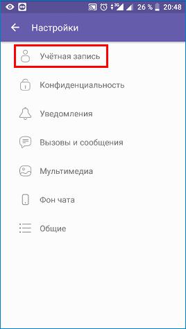 vybrat-v-punkt-uchetnaya-zapis.png
