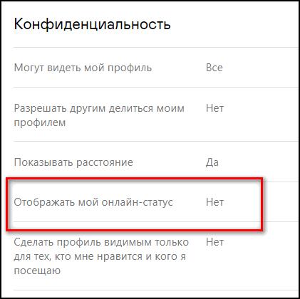 otobrazhat-onlayn-status-v-badu.png