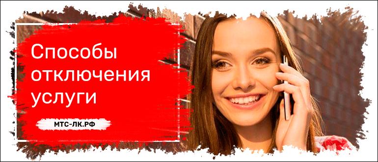 Sposoby-otkljucheniya-uslugi.png