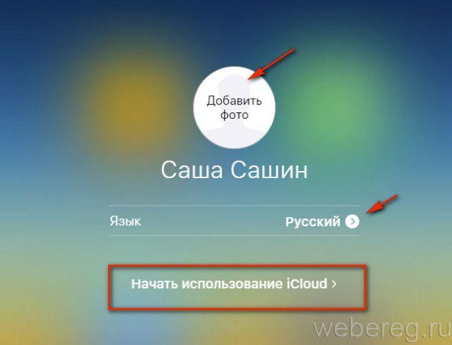 uch-zapis-icloud-2-640x488.jpg