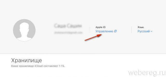 uch-zapis-icloud-11-640x299.jpg