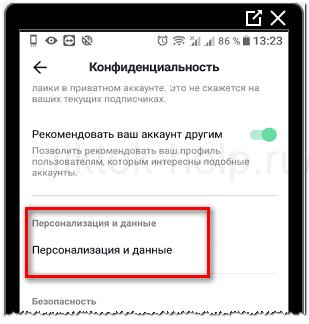 personalizatsiya-i-dannye-v-tik-toke.png