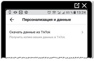 skachat-dannye-iz-tik-toka.png