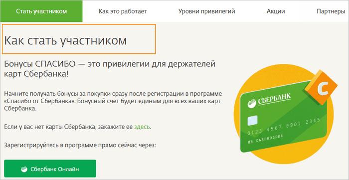 podklyuchit-spasibo-sberbank.png
