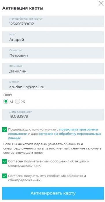anketa-pri-registracii-karty-vita-min.jpg