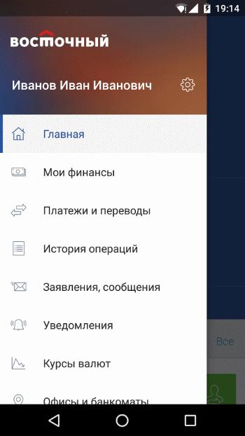 menju-prilozhenija-vostochnyj.png