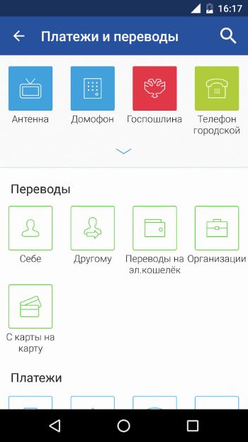 platezhi-i-perevody-vostochnyj.png