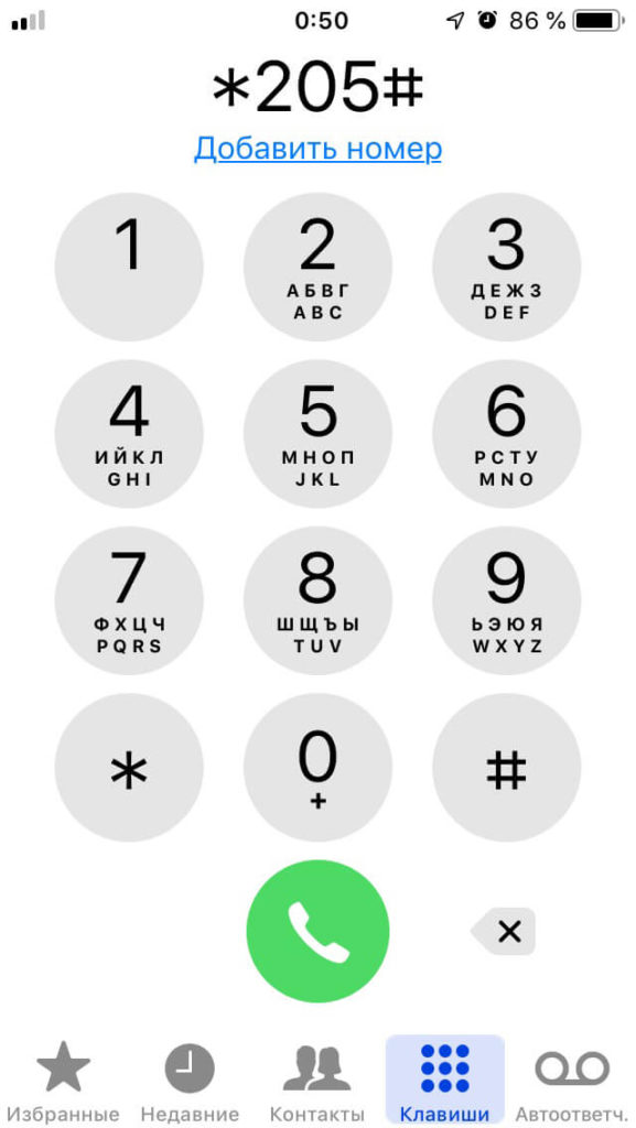 kak-uznat-svoi-nomet-megafon-4-577x1024.jpg