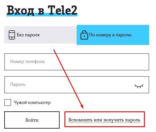 telefony-zaregistrirovannye-na-menya-v-tele2-v-lk.jpg