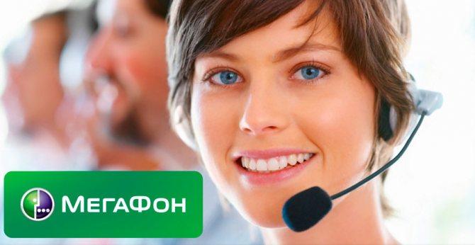 pozvonit_operatoru_megafon.jpg