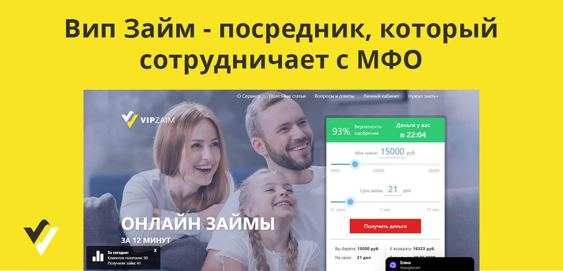otpisatsya-ot-platnyh-uslug-vip-zaim-2.jpg