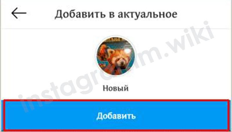 kak-sdelat-vechnye-storis-v-instagram-shag-2-min.jpg