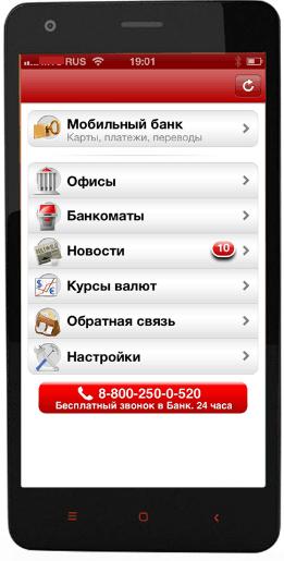 Mobilnyj-bank-MTS-s-telefona.png