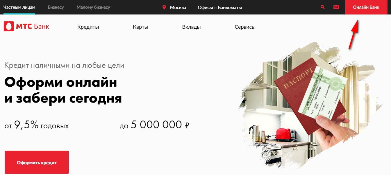 knopka-onlajn-bank-na-glavnoj-stranice-sajta-mts-banka.jpg