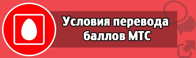 usloviya-perevoda-ballov-mts.png