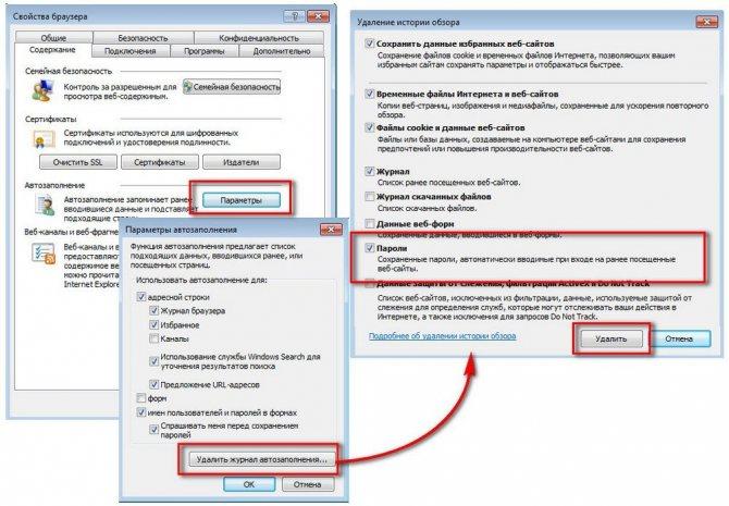 internet-explorer-udalenie-parolej.jpg