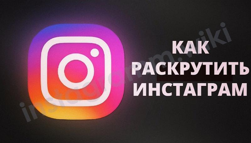kak-raskrutit-biznes-akkaunt-v-instagram-shag-2-min.jpg