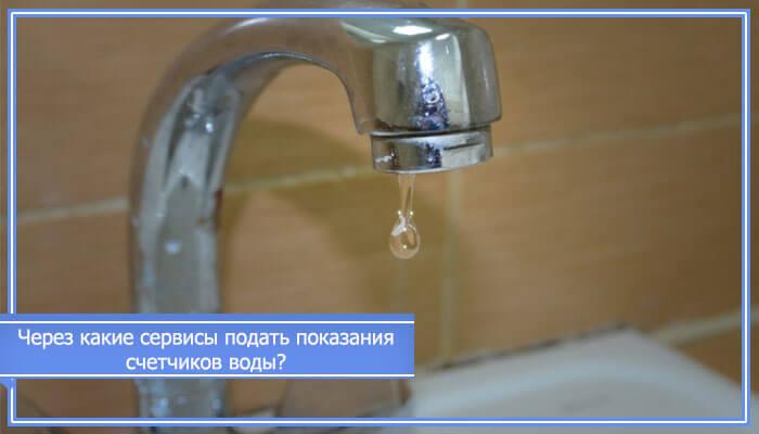 otklyuchenie-goryachey-vodyi-v-moskve.jpg