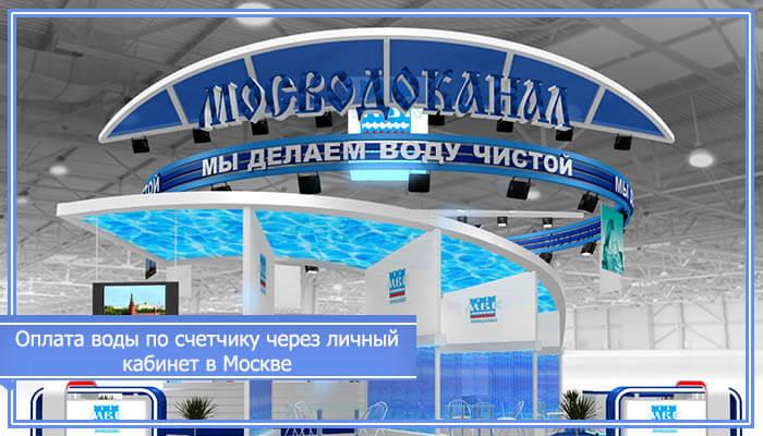 mos-ru-lichnyiy-kabinet-podat-pokazaniya-schetchikov-vodyi.jpg