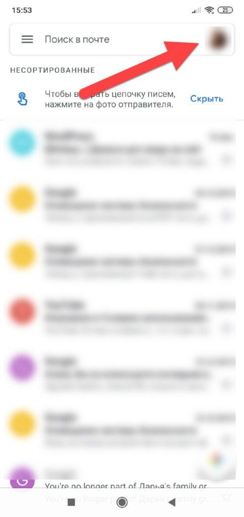 Приложение-Gmail-учетная-запись-485x1024.jpg