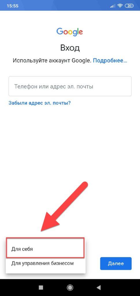 Приложение-Gmail-пункт-Для-себя-485x1024.jpg