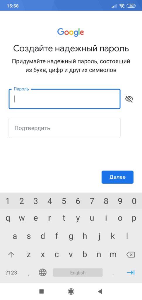 Приложение-Gmail-ввод-пароля-485x1024.jpg