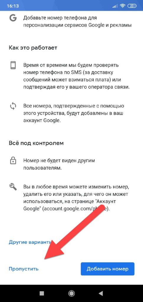 Приложение-Gmail-добавление-номера-485x1024.jpg