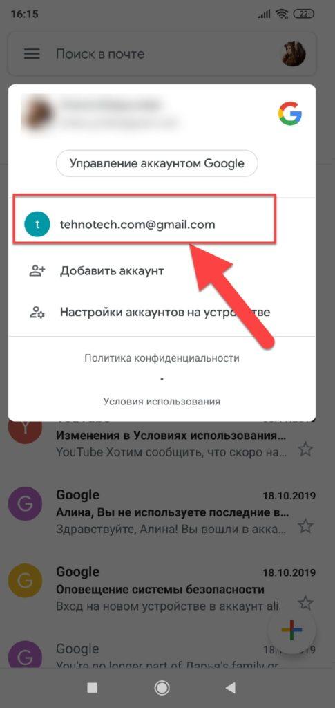 Приложение-Gmail-выбор-аккаунта-почты-485x1024.jpg