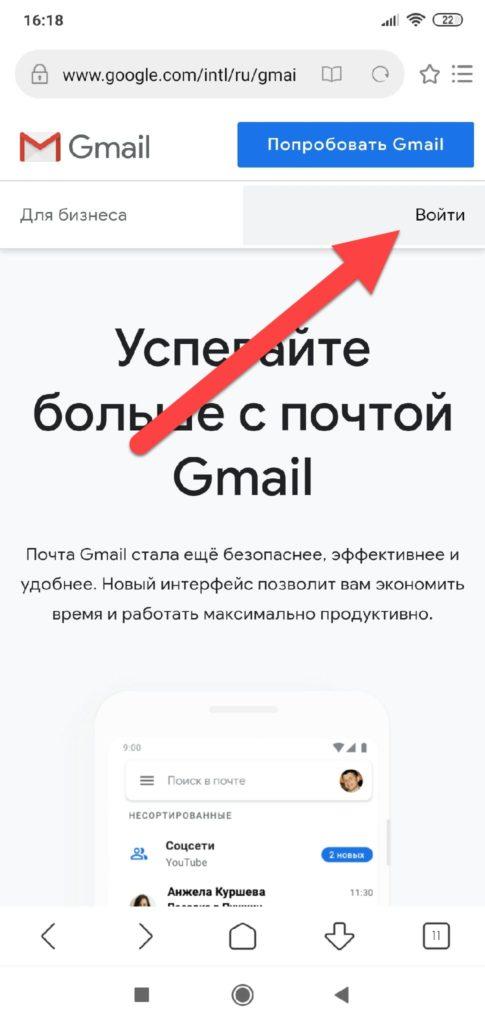 Gmail-сайт-кнопка-Войти-485x1024.jpg