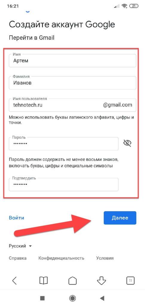 Gmail-сайт-ввод-данных-485x1024.jpg