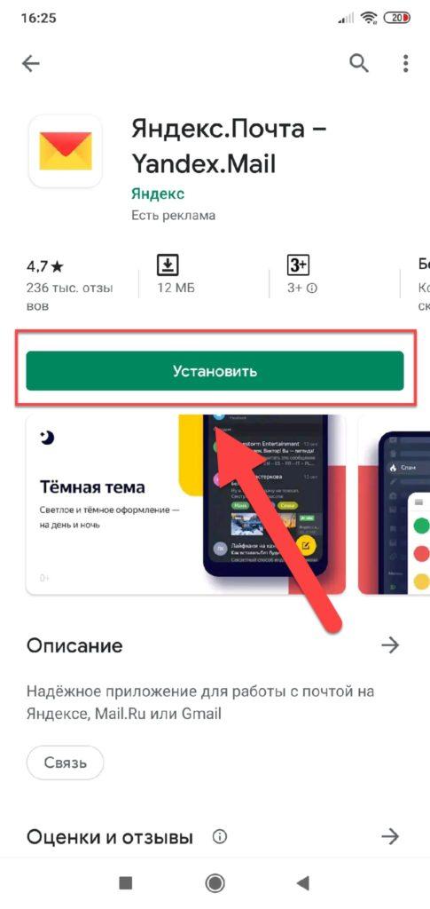 Приложение-Яндекс-Почта-485x1024.jpg
