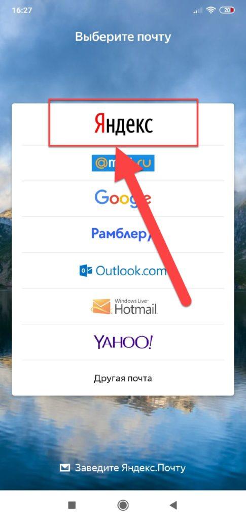 Приложение-Яндекс-Почта-выбор-Яндекса-485x1024.jpg