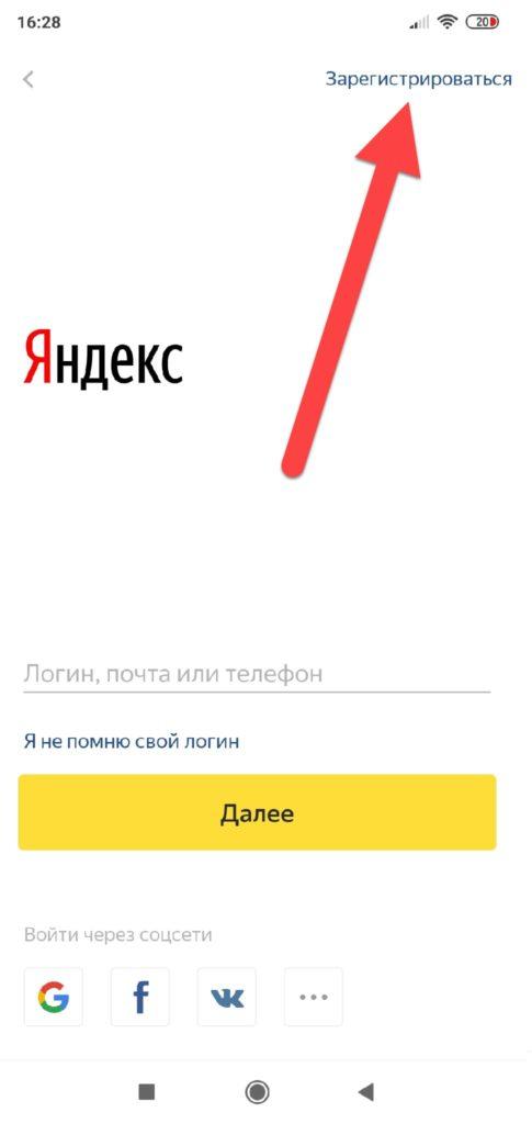 Приложение-Яндекс-Почта-пункт-Зарегистрироваться-485x1024.jpg