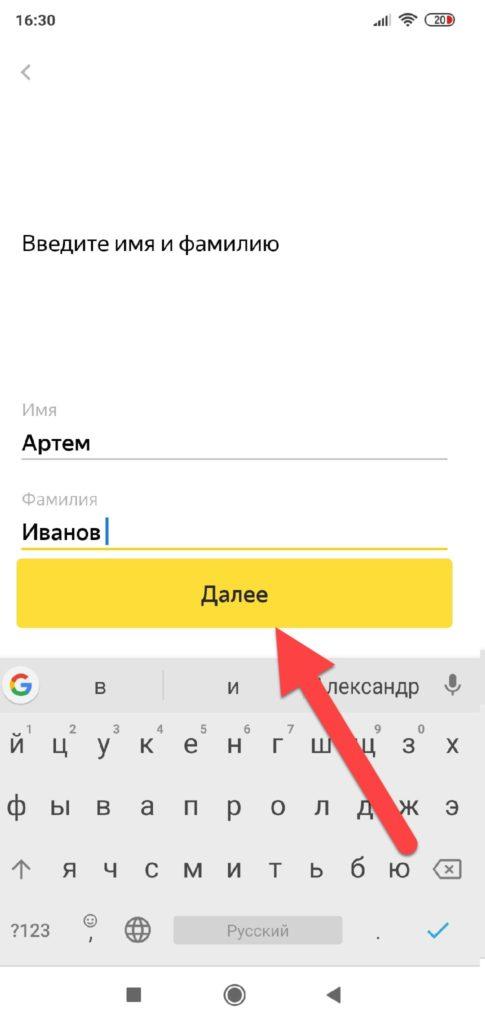 Приложение-Яндекс-Почта-ввод-имени-и-фамилии-485x1024.jpg