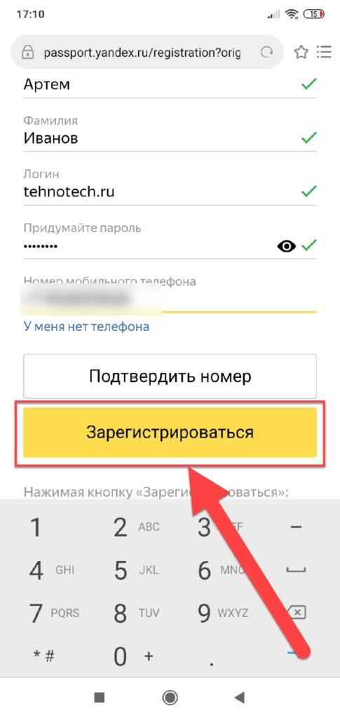 Яндекс-Почта-сайт-ввод-данных-485x1024.jpg