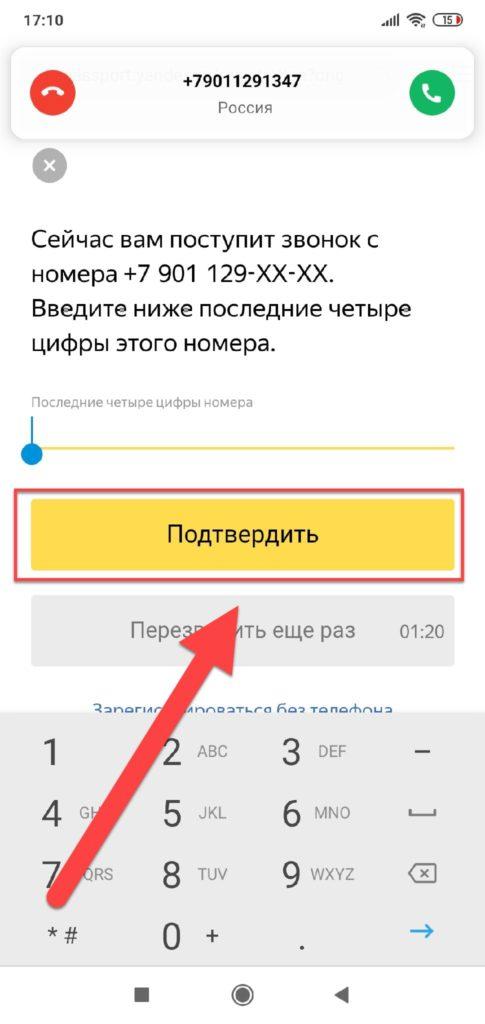 Яндекс-Почта-сайт-поступление-звонка-подтверждение-485x1024.jpg