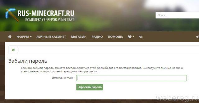 sm-parol-minecraft-3-640x332.jpg