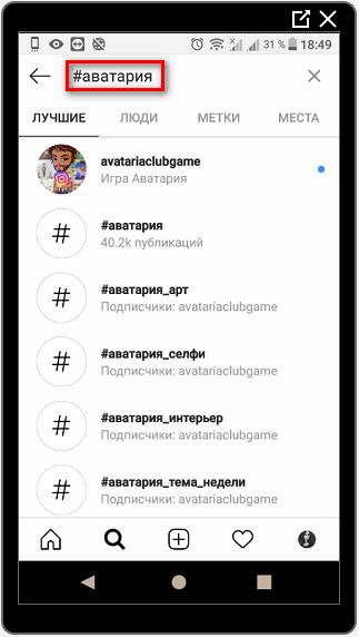 Poisk-po-heshtegam-v-Instagram-vtoroj-etap.png