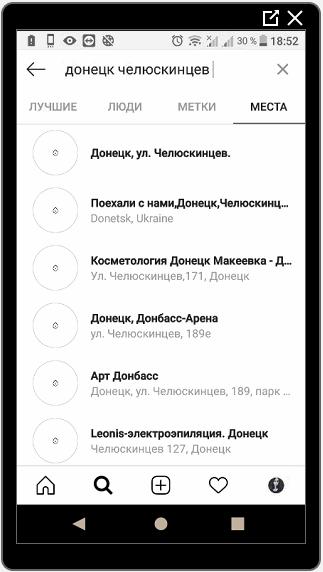 Poisk-po-mestam-v-Instagrame.png